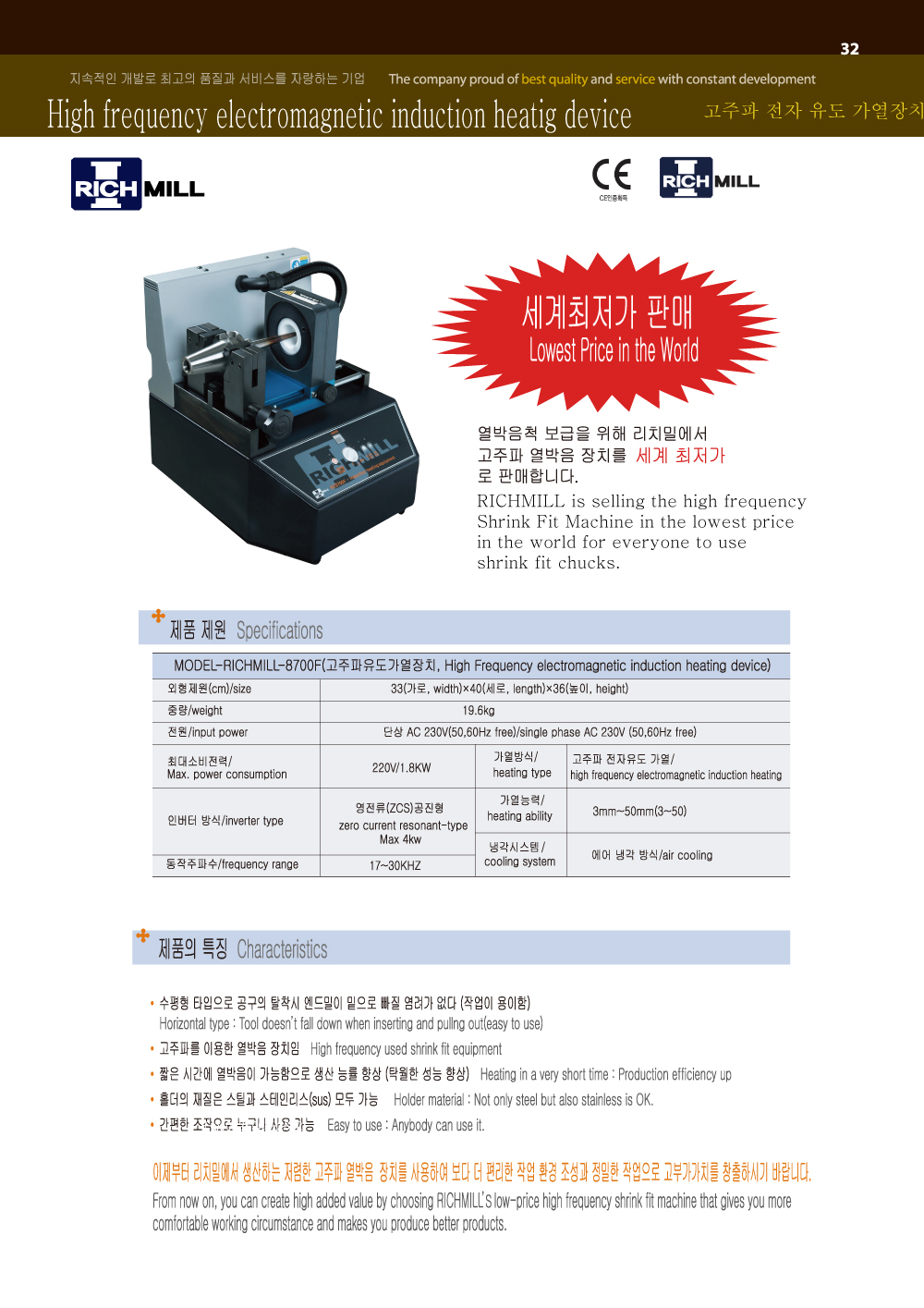 High-frequency-elecrtomagnetic-induction-heatig-device