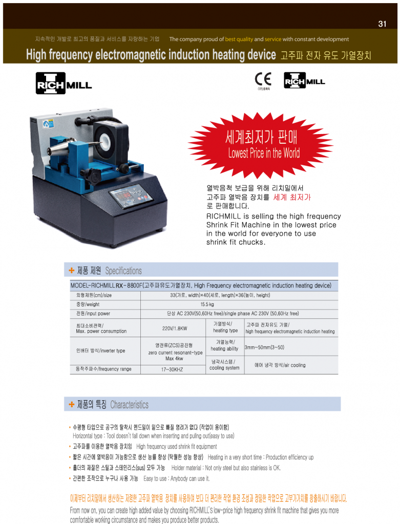 High frequency electormagnetic induction heating device